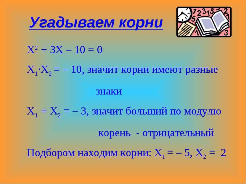 Х2 + 3Х – 10 = 0 Х1·Х2 = – 10, значит корни имеют разные знаки Х1 + Х2 = – 3,...