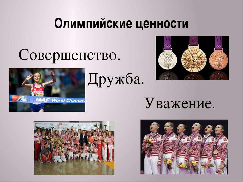 Олимпийские ценности Совершенство. Дружба. Уважение.
