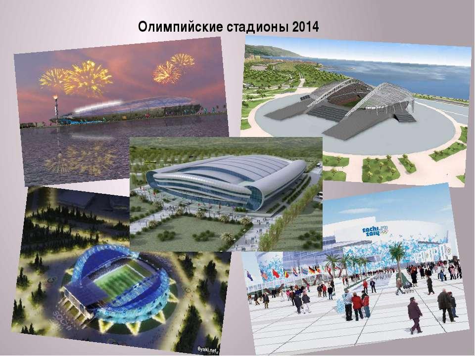 Олимпийские стадионы 2014
