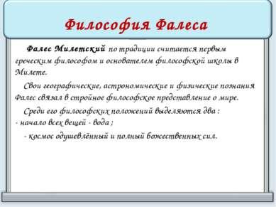 Философия Фалеса Фалес Милетский по традиции считается первым греческим филос...