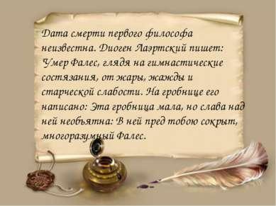 "Дата смерти первого философа неизвестна. Диоген Лаэртский пишет: ""Умер Фалес,..."