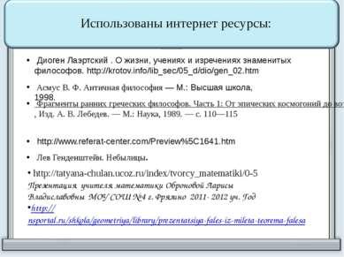 http://tatyana-chulan.ucoz.ru/index/tvorcy_matematiki/0-5 Презентация учителя...