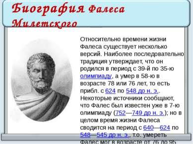 Биография Фалеса Милетского Относительно времени жизни Фалеса существует неск...