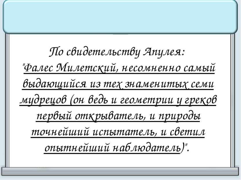 """По свидетельству Апулея: """"Фалес Милетский, несомненно самый выдающийся из тех..."""