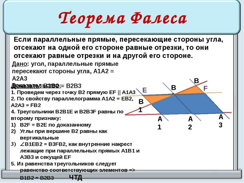Теорема Фалеса А1 А2 А3 В1 В2 В3 Е F Если параллельные прямые, пересекающие с...