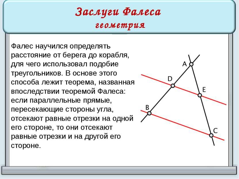 Заслуги Фалеса геометрия Фалес научился определять расстояние от берега до ко...