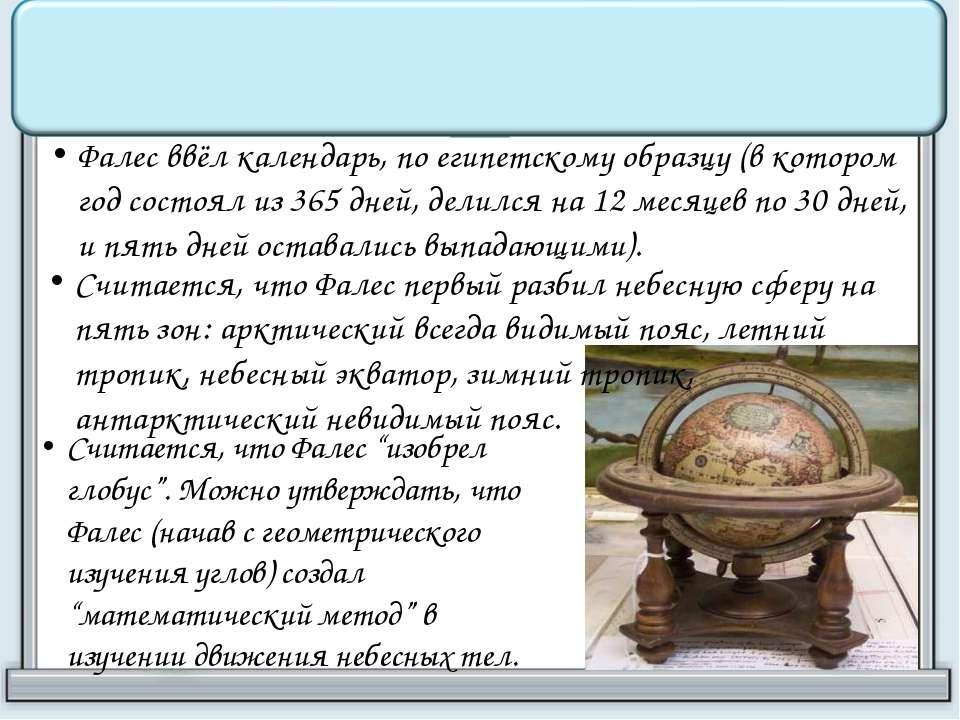 Фалес ввёл календарь, по египетскому образцу (в котором год состоял из 365 дн...