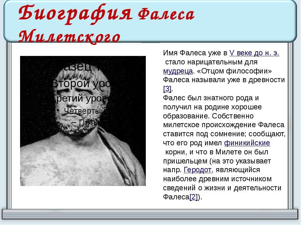 Биография Фалеса Милетского Имя Фалеса уже вV веке до н. э.стало нарицатель...