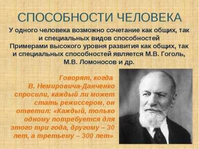 СПОСОБНОСТИ ЧЕЛОВЕКА У одного человека возможно сочетание как общих, так и сп...