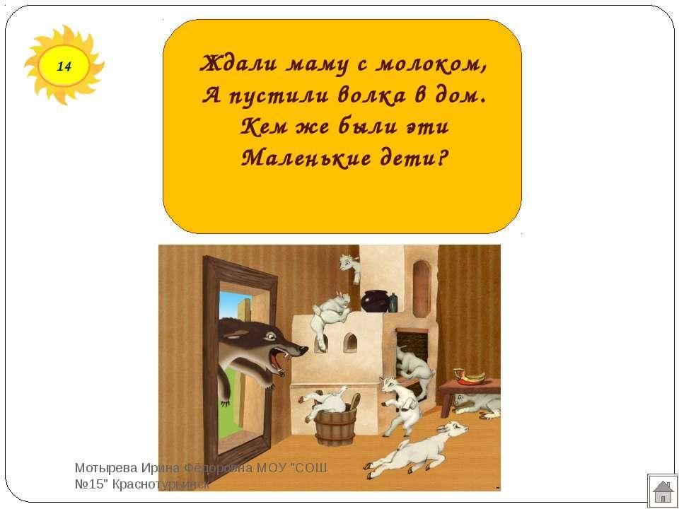 14 Ждали маму с молоком, А пустили волка в дом. Кем же были эти Маленькие дет...