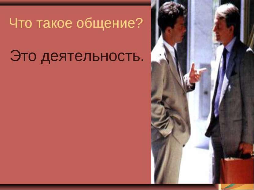 Что такое общение? Это деятельность.