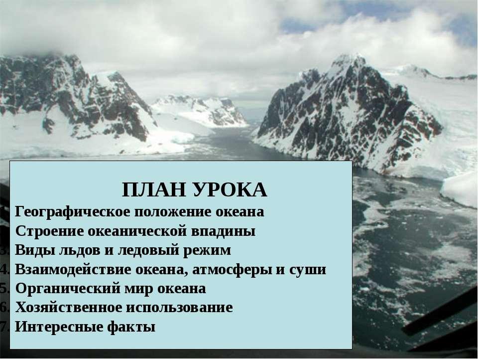 ПЛАН УРОКА 1. Географическое положение океана 2. Строение океанической впадин...