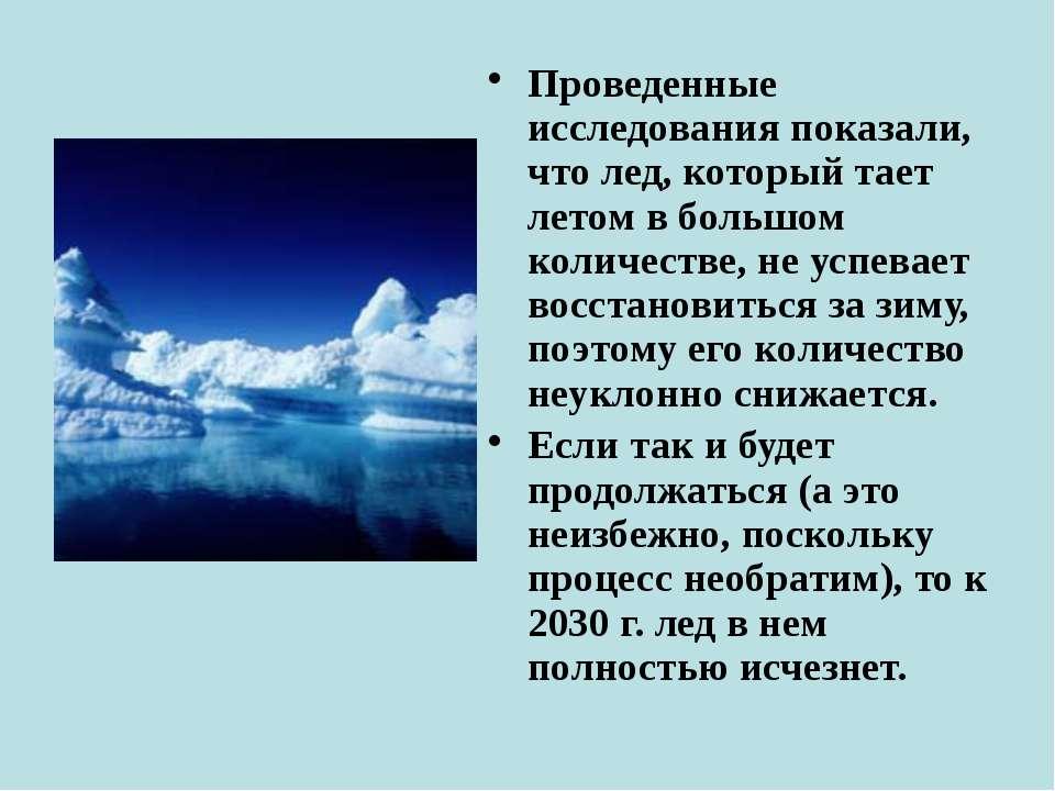 Проведенные исследования показали, что лед, который тает летом в большом коли...