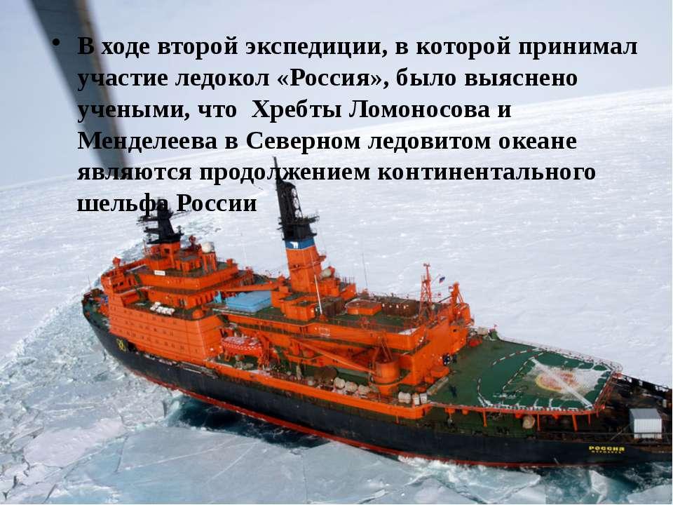 В ходе второй экспедиции, в которой принимал участие ледокол «Россия», было в...