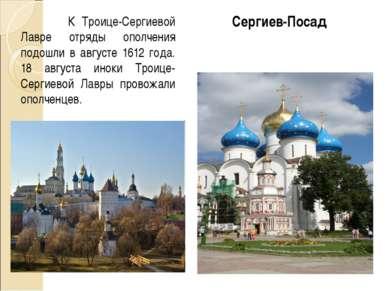 К Троице-Сергиевой Лавре отряды ополчения подошли в августе 1612 года. 18 авг...