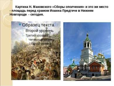 Картина Н. Маковского «Сборы ополчения» и это же место - площадь перед храмом...
