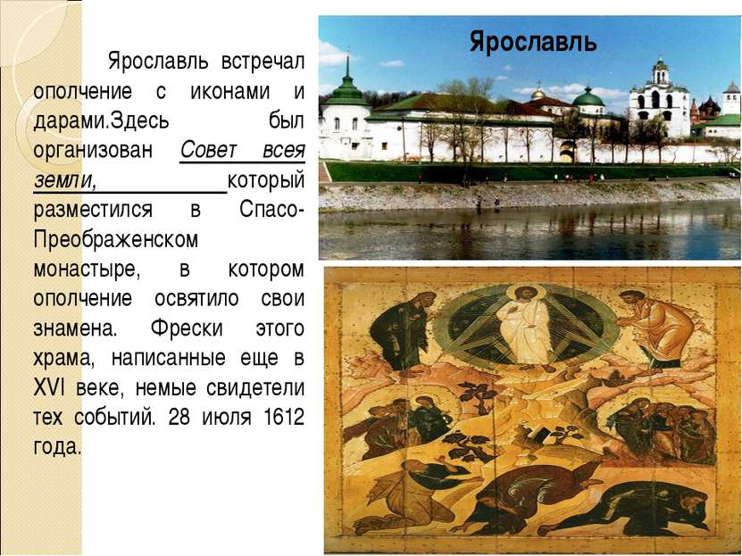 Ярославль встречал ополчение с иконами и дарами.Здесь был организован Совет в...