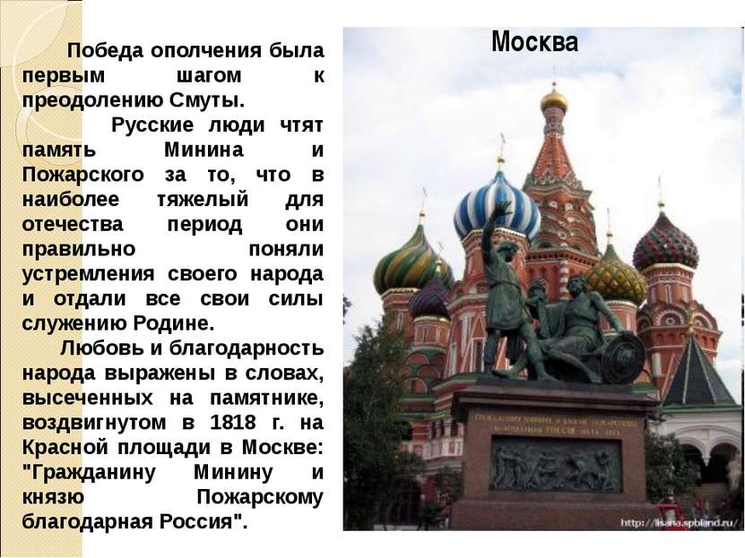 Победа ополчения была первым шагом к преодолению Смуты. Русские люди чтят пам...
