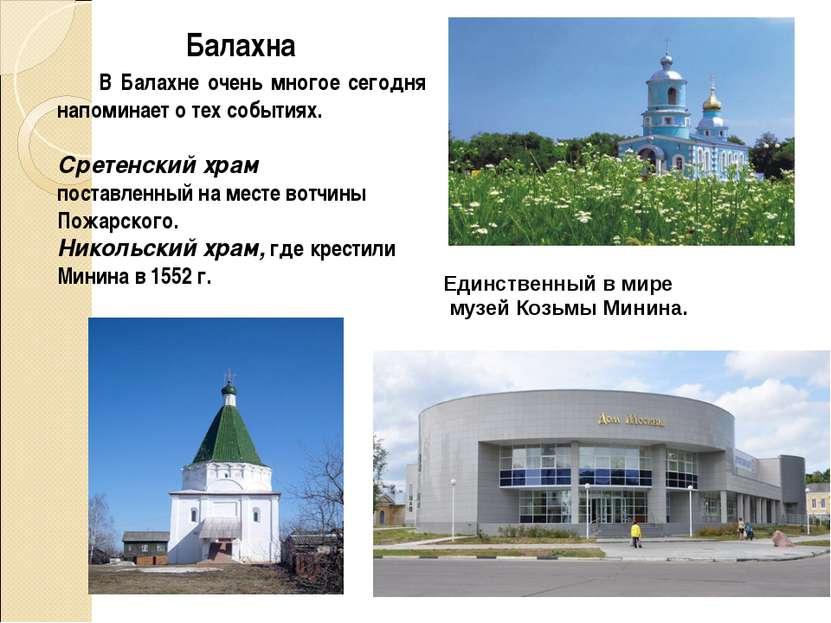 В Балахне очень многое сегодня напоминает о тех событиях. Сретенский храм пос...