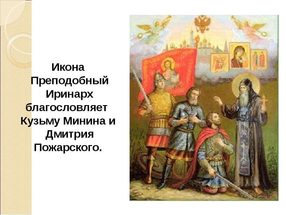 Икона Преподобный Иринарх благословляет Кузьму Минина и Дмитрия Пожарского.