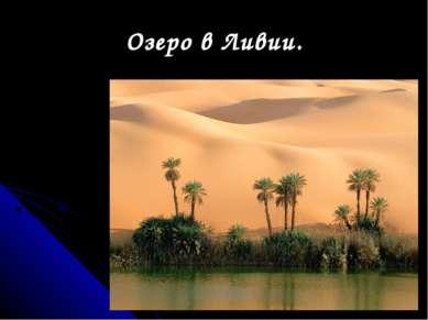 Озеро в Ливии.