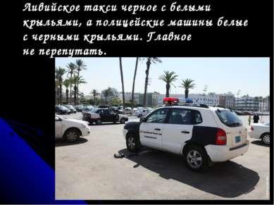 Ливийское такси черное сбелыми крыльями, аполицейские машины белые счерным...