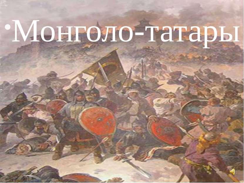 Монголо-татары