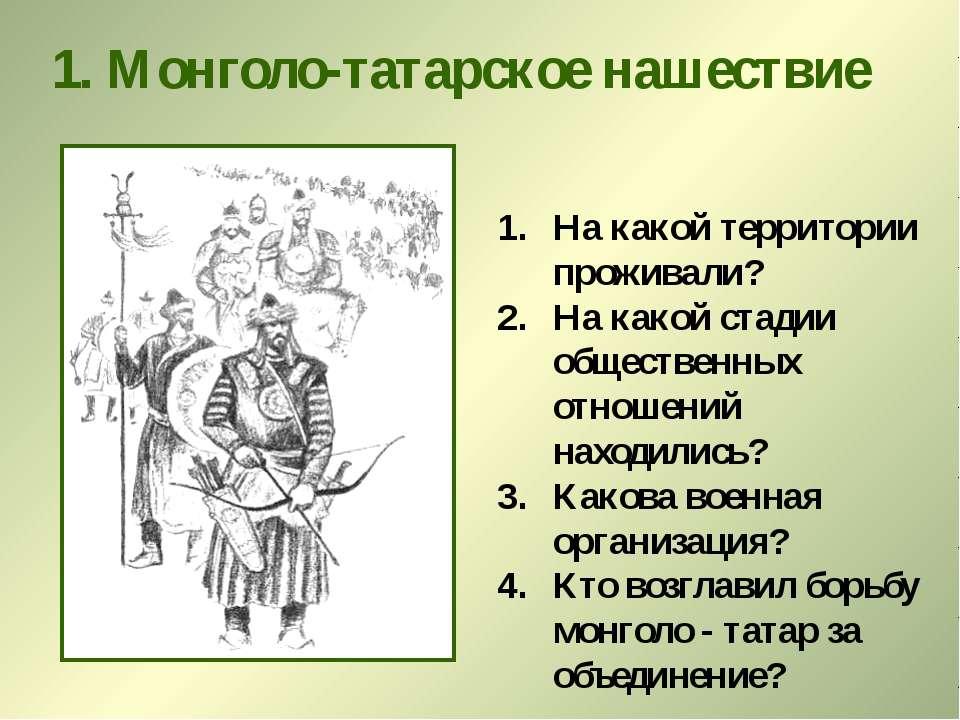 1. Монголо-татарское нашествие На какой территории проживали? На какой стадии...