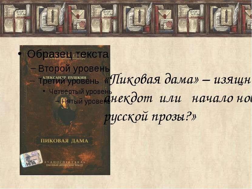 «Пиковая дама» – изящный анекдот или начало новой русской прозы?»