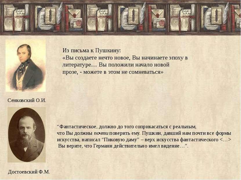 Сенковский О.И. Из письма к Пушкину: «Вы создаете нечто новое, Вы начинаете э...