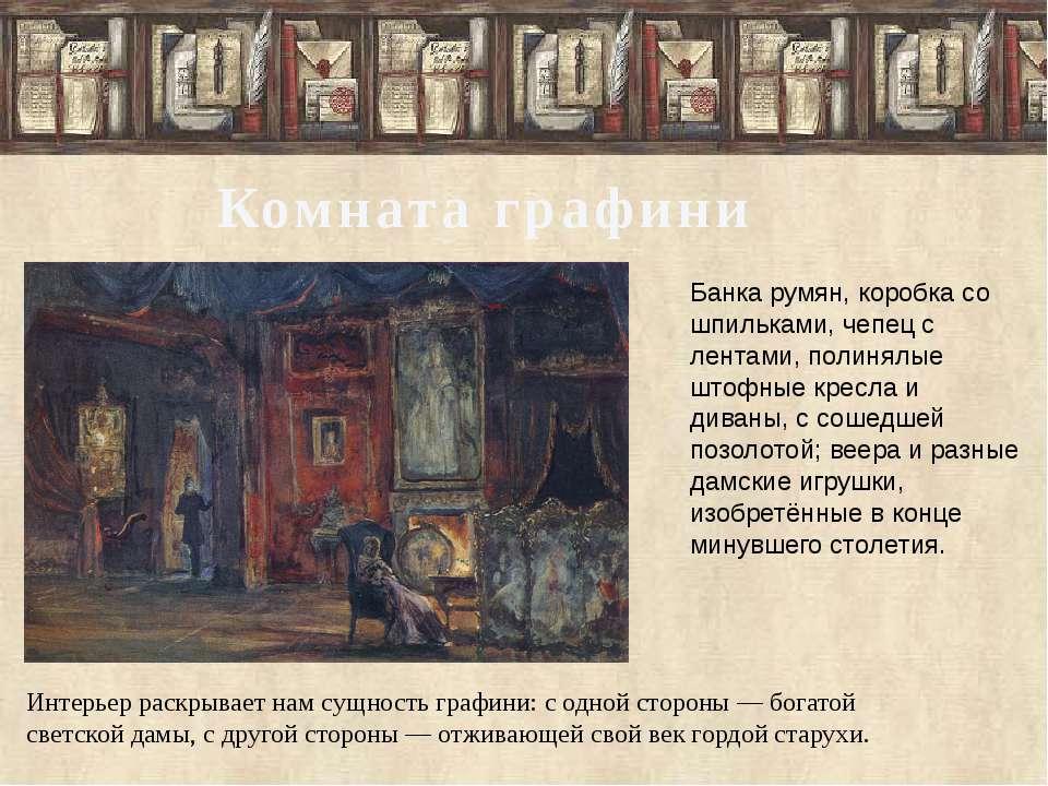 Комната графини Банка румян, коробка со шпильками, чепец с лентами, полинялые...