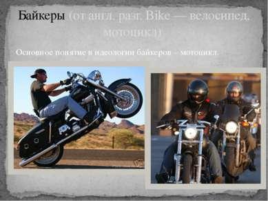 Основное понятие в идеологии байкеров – мотоцикл. Байкеры (от англ. разг. Bik...