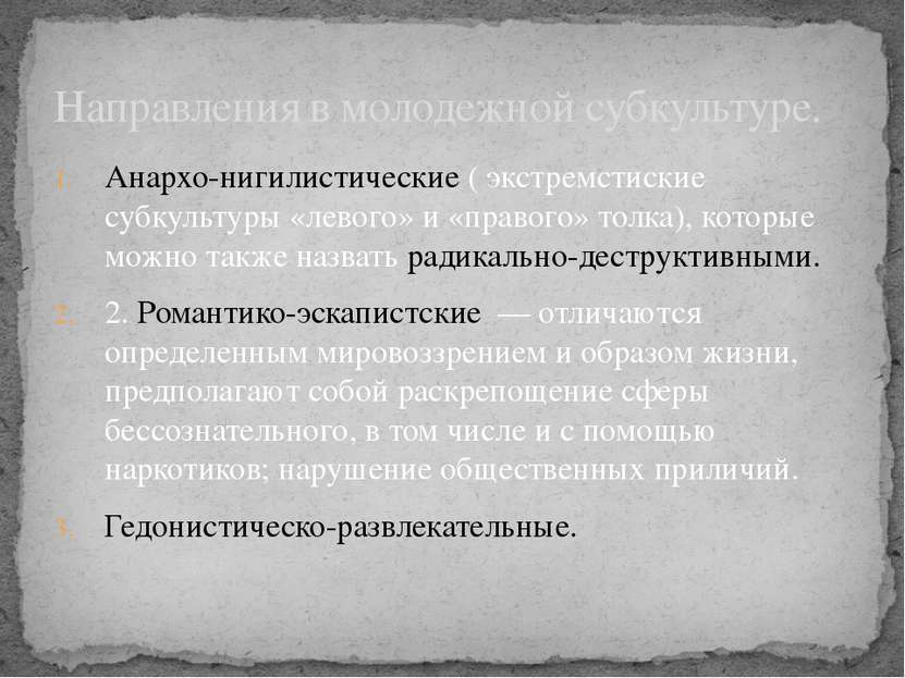 Анархо-нигилистические ( экстремстиские субкультуры «левого» и «правого» толк...