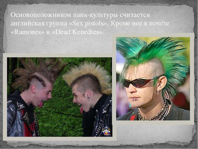 Основоположником панк-культуры считается английская группа «Sex pistols». Кро...