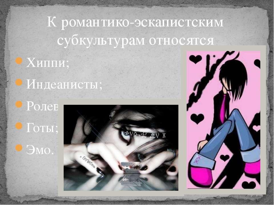 К романтико-эскапистским субкультурам относятся Хиппи; Индеанисты; Ролевики; ...