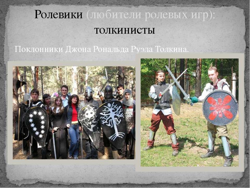 Поклонники Джона Рональда Руэла Толкина. Ролевики (любители ролевых игр): тол...