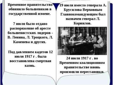 19 июля вместо генерала А. Брусилова Верховным Главнокомандующим был назначен...