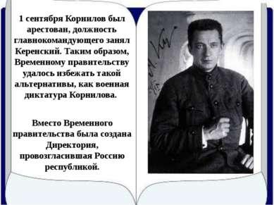 1 сентября Корнилов был арестован, должность главнокомандующего занял Керенск...