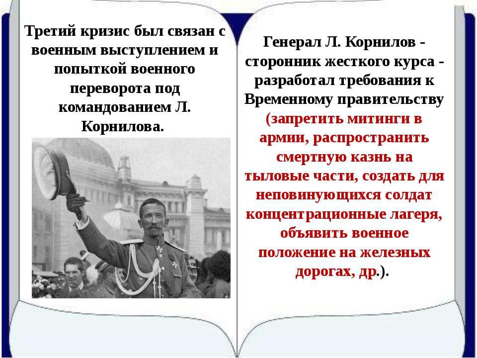 Третий кризис был связан с военным выступлением и попыткой военного переворот...