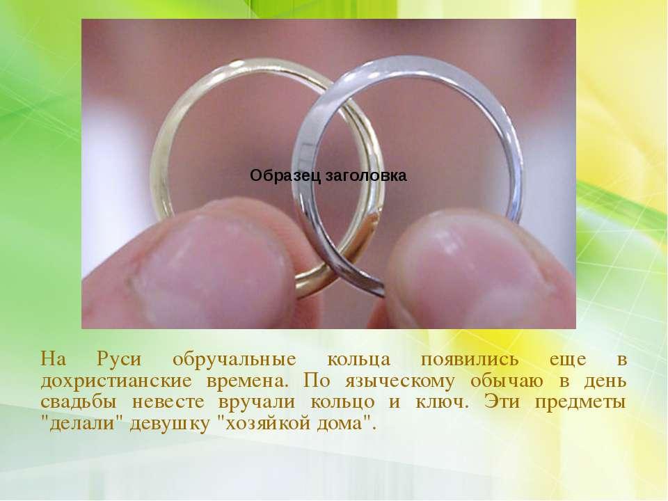 Стих про обручальное кольцо на свадьбе