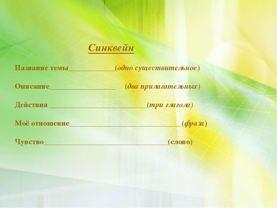 Синквейн Название темы____________(одно существительное) Описание____________...