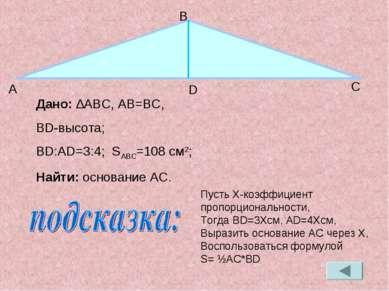 Дано: ∆ABC, АB=BC, BD-высота; BD:AD=3:4; SABC=108 см2; Найти: основание AC. А...