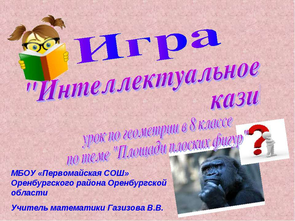 МБОУ «Первомайская СОШ» Оренбургского района Оренбургской области Учитель мат...