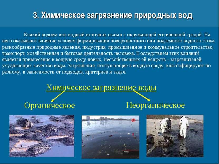 3. Химическое загрязнение природных вод Всякий водоем или водный источник свя...