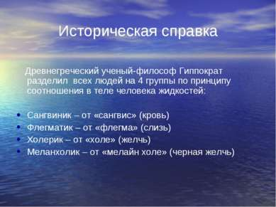 Историческая справка Древнегреческий ученый-философ Гиппократ разделил всех л...