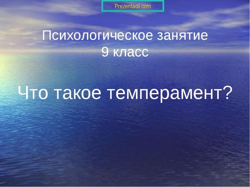 Психологическое занятие 9 класс Что такое темперамент? Prezentacii.com