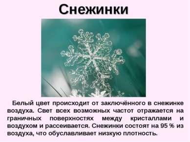 Снежинки Белый цвет происходит от заключённого в снежинке воздуха. Свет всех ...