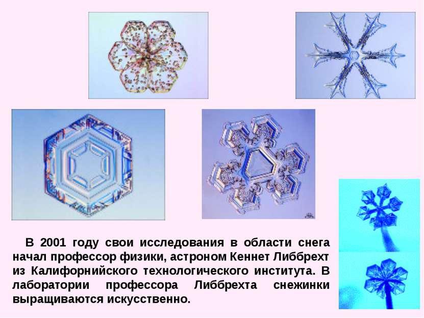 В 2001 году свои исследования в области снега начал профессор физики, астроно...