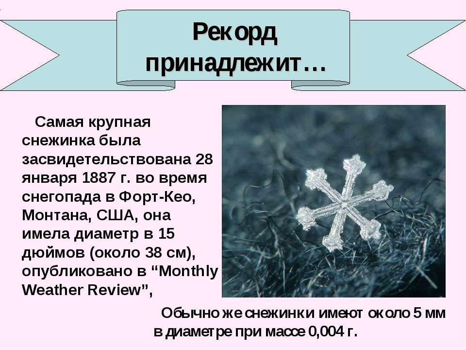 Самая крупная снежинка была засвидетельствована 28 января 1887 г. во время сн...