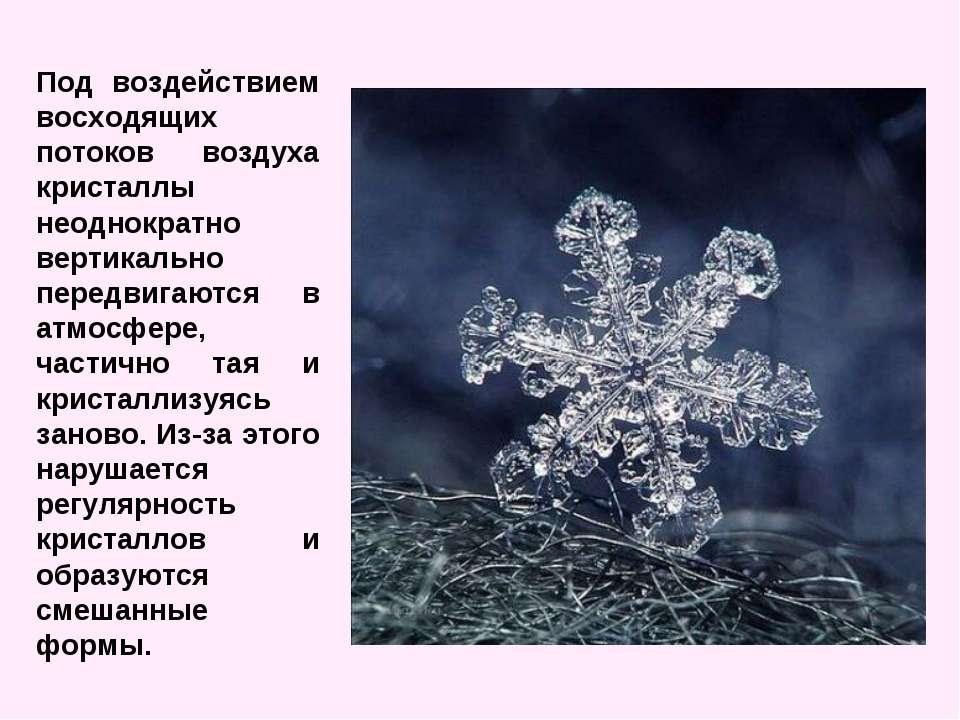 Под воздействием восходящих потоков воздуха кристаллы неоднократно вертикальн...